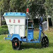 小型电动三轮保洁垃圾车 环卫工人专用新能源垃圾收集车