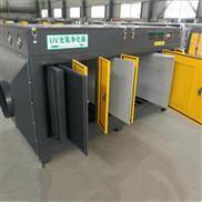 光氧净化器voc废气处理设备