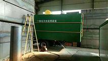 沙坪坝区农村污水处理一体机可靠稳定