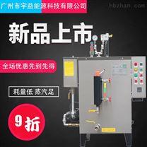 广州市宇益能源科技36KW电锅炉电蒸汽锅炉