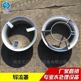潜水搅拌机导流罩φ620不锈钢风罩