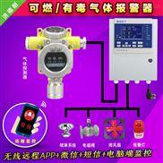 工业罐区二氯甲烷浓度报警器,可燃气体泄漏报警器