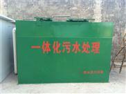 屠宰业污水处理一体化设备生产厂家