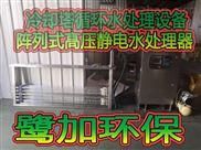 高压静电循环水处理装置