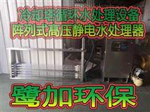 高壓靜電循環水處理裝置