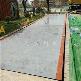 SCS伊春100吨数字式汽车衡,3x18米多少钱