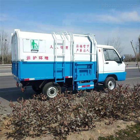 新能源电动四轮垃圾车 5立方小型环卫车