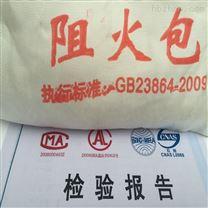 720防火包 电缆阻火包生产厂家