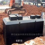 阜新生活污水处理一体化设备厂家