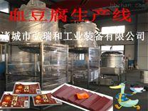 人工猪血雷竞技官网app_猪血生产线雷竞技官网app_猪血豆腐雷竞技官网app