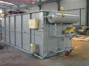 一体化污水处理设备溶气气浮机生活废水