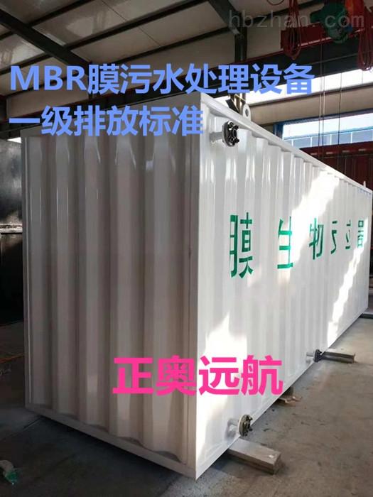 海南藏州医疗机构污水处理设备排放标准潍坊正奥