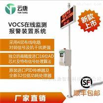 VOC在線監測系統_VOC監測儀