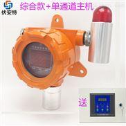 配電室六氟化氫報警器氧氣檢測儀