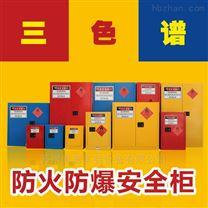 苏州化学品安全柜昆山防火防爆安全储存柜