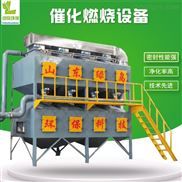 有机废气处理设备催化燃烧装置可达产品标准
