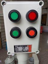 两灯两钮防爆操作柱价格