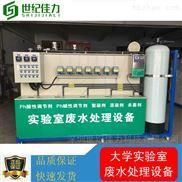大学中学实验室废水处理设备一体机