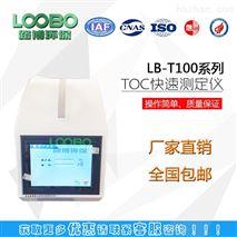 總有機碳(TOC)分析測定儀