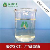 阴离子型钠盐分散剂-颜填料用分散助剂