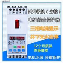 水泵/电机智能控制与保护开关智能高端型