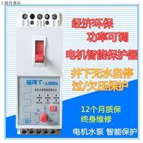 水泵/电机智能控制与保护开关通用型