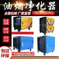广州宝蓝BLK 油烟净化器安装 厨房净化设备