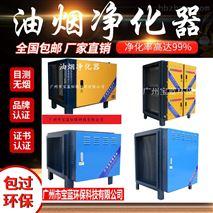 廣州寶藍BLK 油煙淨化器安裝 廚房淨化betway必威手機版官網