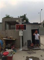 重慶工地揚塵PM2.5 PM10在線監測儀廠家