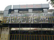 中堂衛浴廠噴漆廢氣處理采用這套處理設備