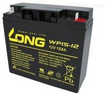 广LONG蓄电池WP15-12  12V15AH