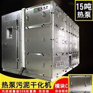 制药污泥干化设备 15吨热泵带式干燥机