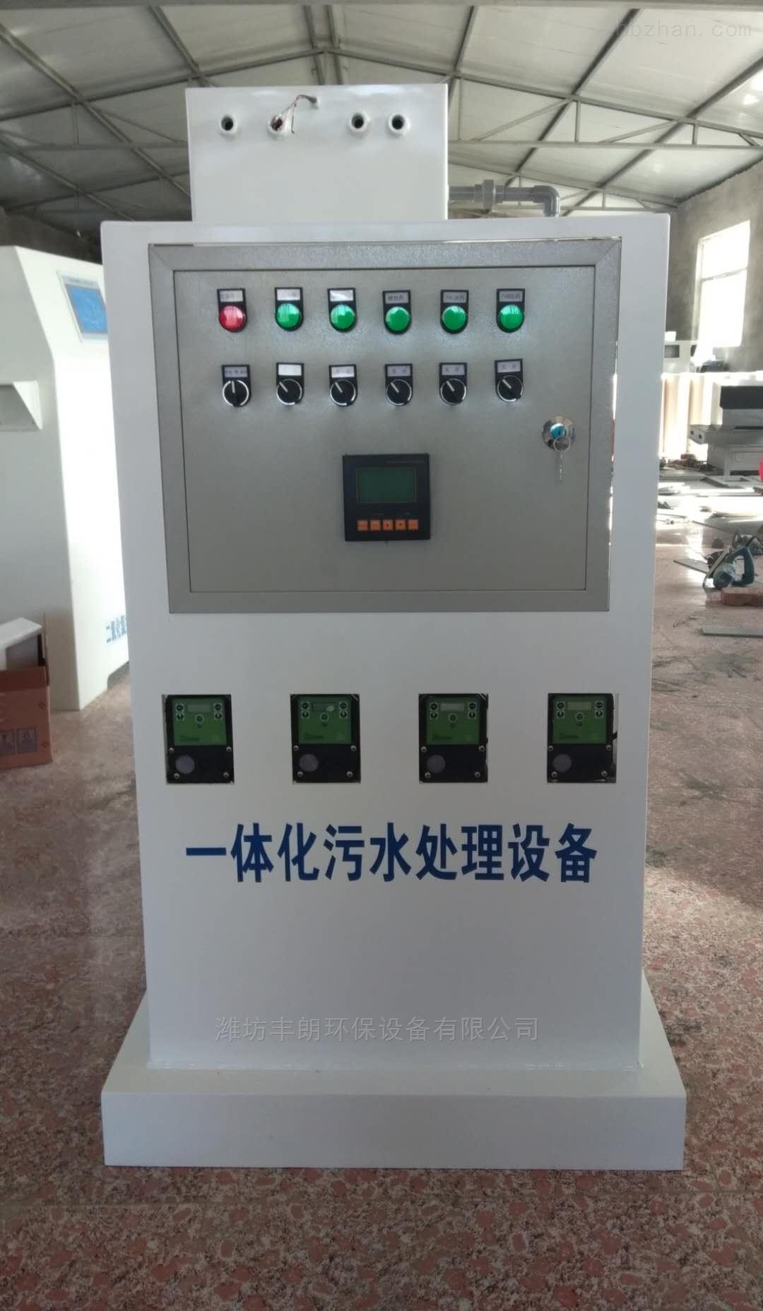 淄博牙科诊所一体化污水处理设备厂家