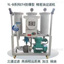 化工廠CT4防爆型輕便式三級過濾精密濾油機