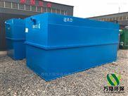 貴州城鎮集中污水處理設備