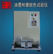 油墨印刷脫色耐磨試驗儀