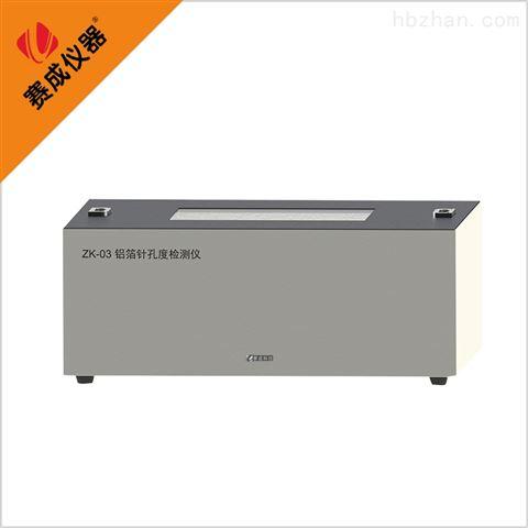 铝箔针孔数量检测台 针孔度测试仪