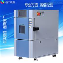 小型環境試驗箱 50升升級版恒溫恒濕機