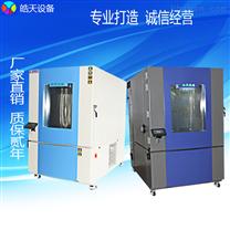 新材料檢測高低溫交變濕熱試驗箱暢銷款