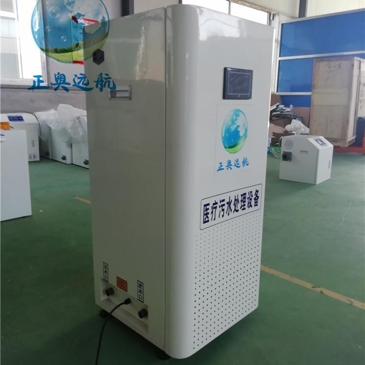 保定口腔诊所污水处理设备促销价格