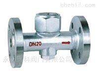 CS49H热动力式蒸汽疏水閥