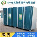 JQ-FQ喷漆房VOCs有机废气处理设备