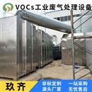 JQ-FQ恶臭气体处理设备