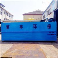 吉丰水性油墨废水处理设备处理方法