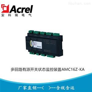 AMC16Z-KAAMC精密配电监控装置 多回路有源开关量模块