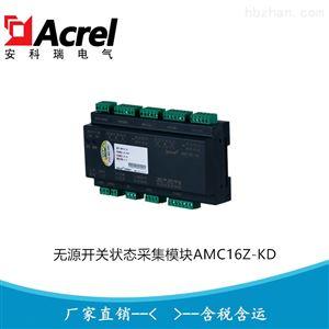 AMC16Z-KDAMC多回路监控装置 无源开关状态采集模块