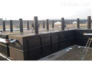 甘肃地埋式污水处理设备全标准规范体系