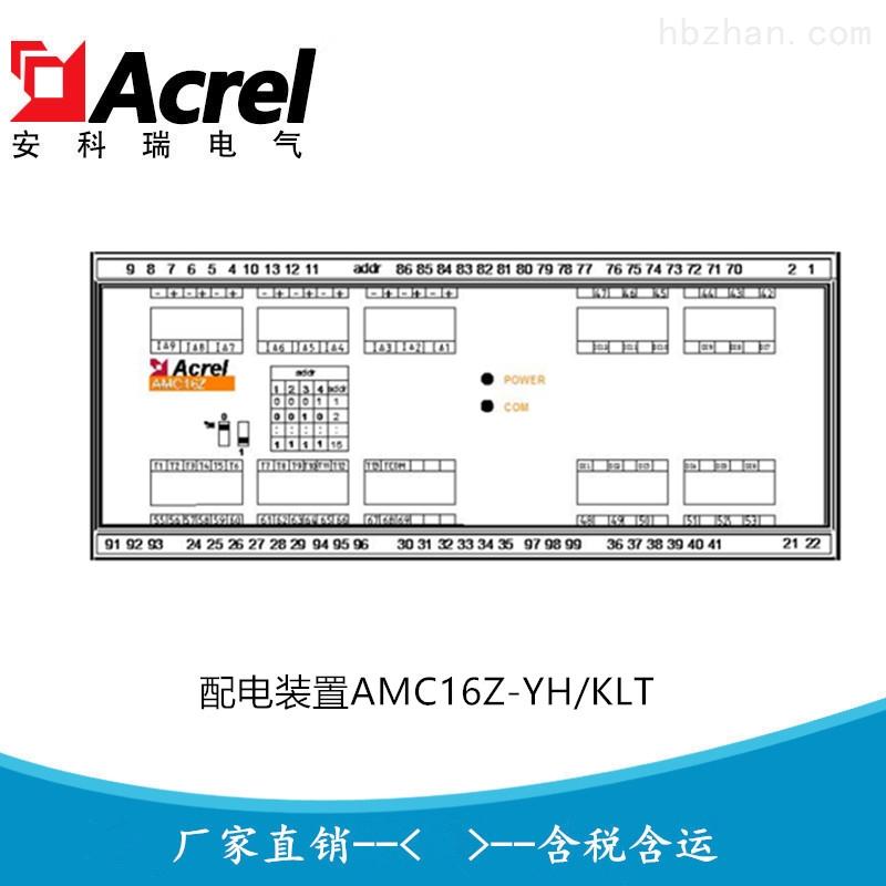 AMC改造用末端配电箱 多回路测量装置