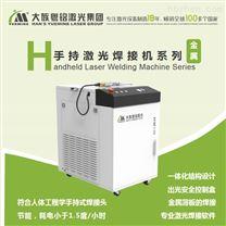 手持式激光焊接机镭射焊接设备东莞厂家