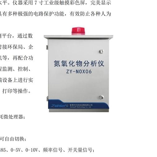 在线污水废水监测系统